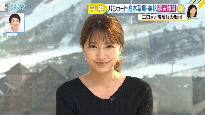 2018年02月22日三田友梨佳の画像08枚目