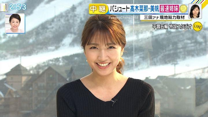 2018年02月22日三田友梨佳の画像10枚目