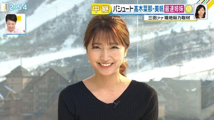 2018年02月22日三田友梨佳の画像11枚目