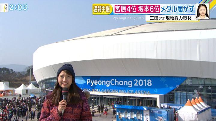 2018年02月23日三田友梨佳の画像01枚目