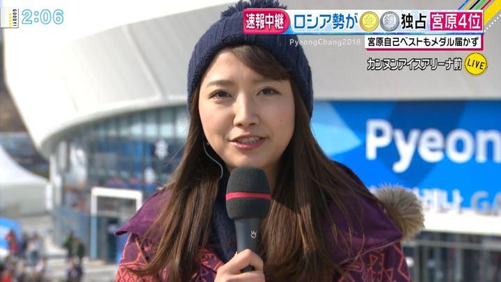 2018年02月23日三田友梨佳の画像04枚目
