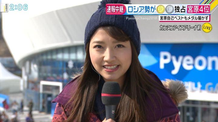 2018年02月23日三田友梨佳の画像05枚目
