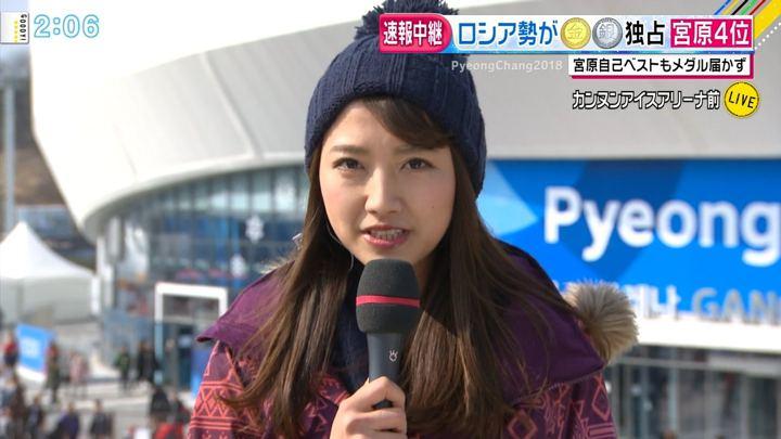 2018年02月23日三田友梨佳の画像06枚目