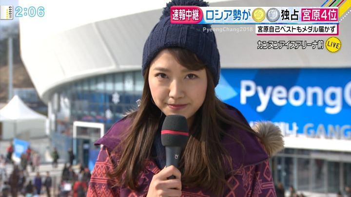 2018年02月23日三田友梨佳の画像07枚目