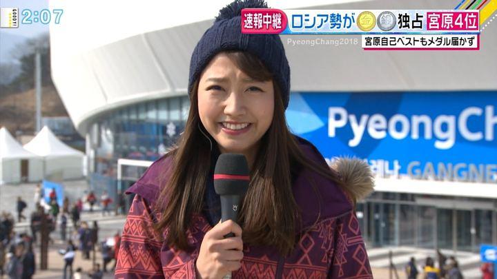 2018年02月23日三田友梨佳の画像08枚目