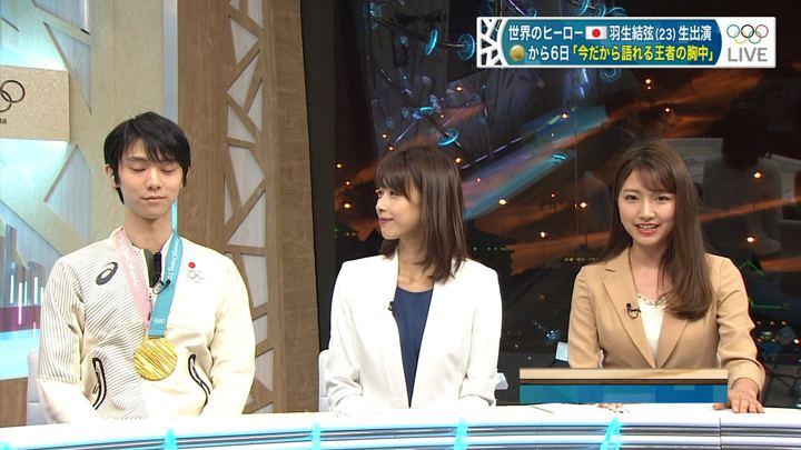 2018年02月23日三田友梨佳の画像09枚目