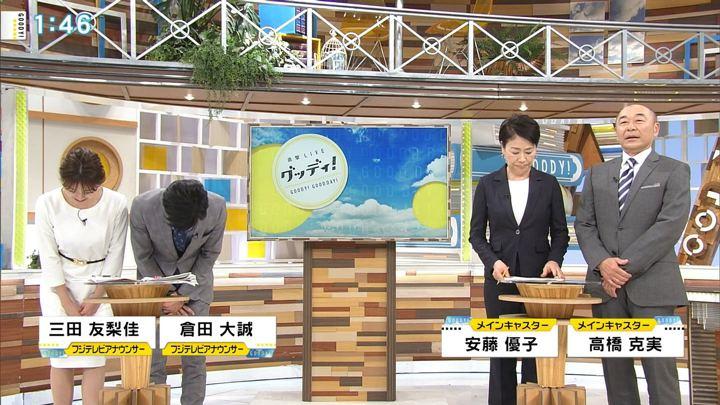 2018年02月28日三田友梨佳の画像03枚目