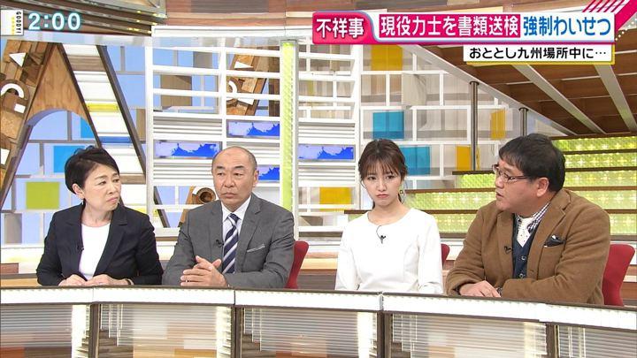 2018年02月28日三田友梨佳の画像06枚目