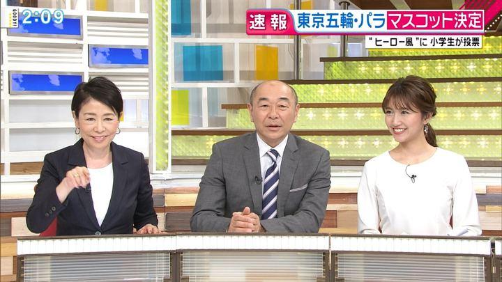 2018年02月28日三田友梨佳の画像07枚目