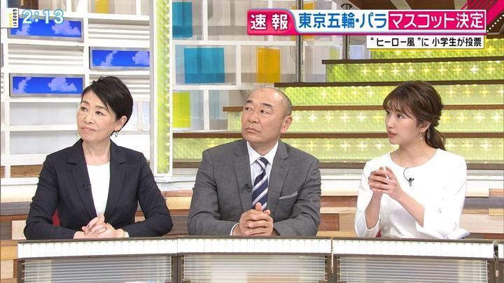 2018年02月28日三田友梨佳の画像09枚目