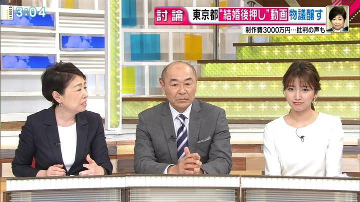 2018年02月28日三田友梨佳の画像14枚目
