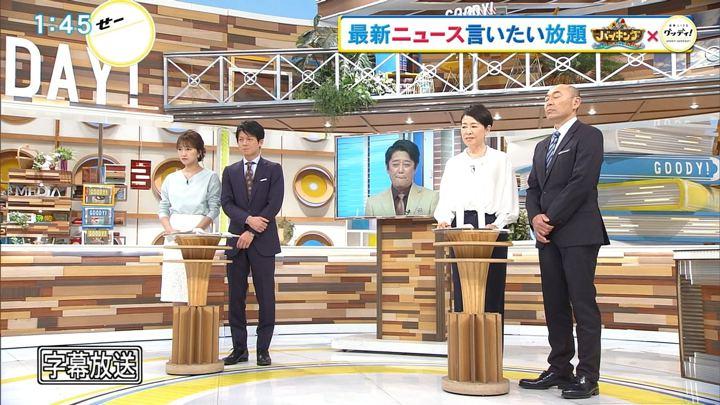 2018年03月01日三田友梨佳の画像01枚目