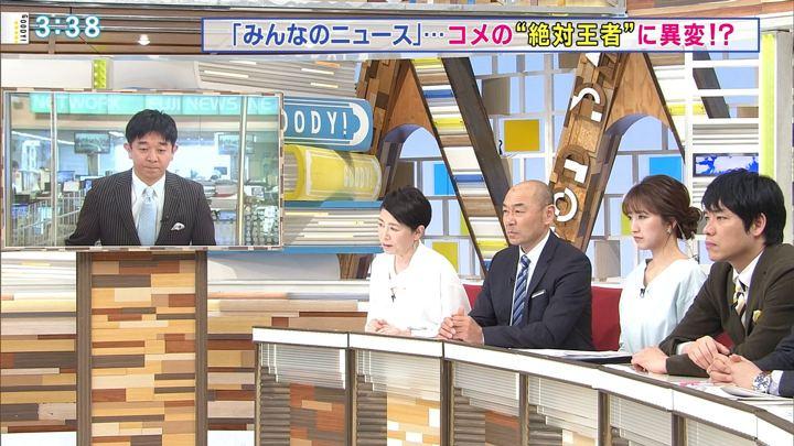 2018年03月01日三田友梨佳の画像13枚目
