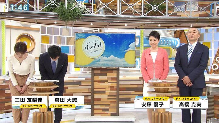 2018年03月05日三田友梨佳の画像02枚目