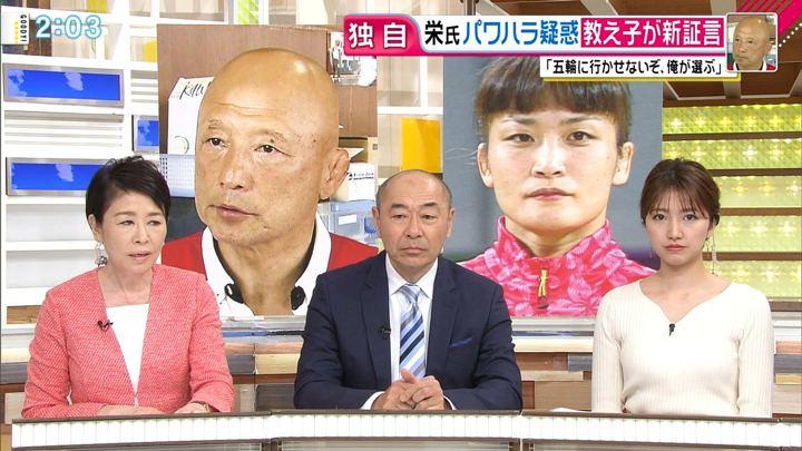 2018年03月05日三田友梨佳の画像03枚目