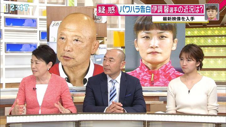 2018年03月05日三田友梨佳の画像05枚目