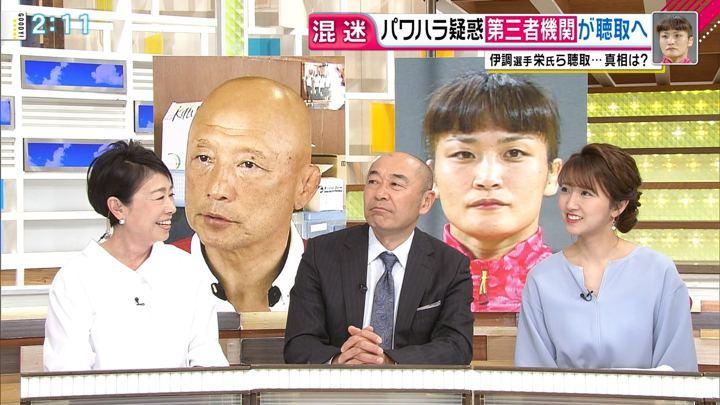 2018年03月06日三田友梨佳の画像04枚目