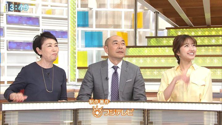 2018年03月07日三田友梨佳の画像11枚目