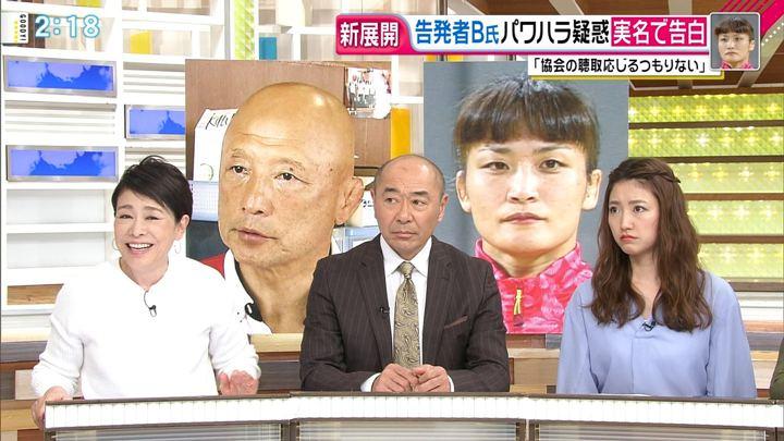 2018年03月08日三田友梨佳の画像04枚目