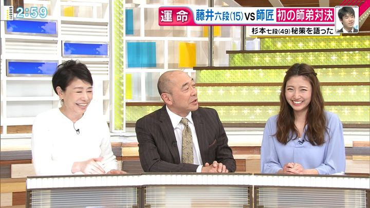 2018年03月08日三田友梨佳の画像06枚目