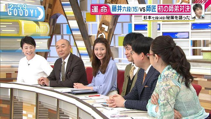 2018年03月08日三田友梨佳の画像07枚目