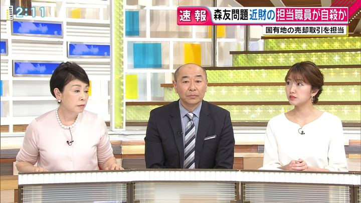 2018年03月09日三田友梨佳の画像03枚目