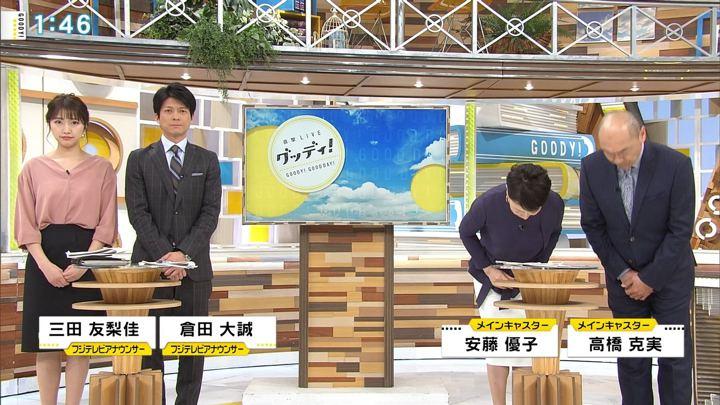 2018年03月12日三田友梨佳の画像01枚目