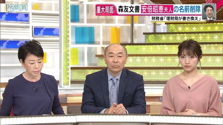 2018年03月12日三田友梨佳の画像04枚目