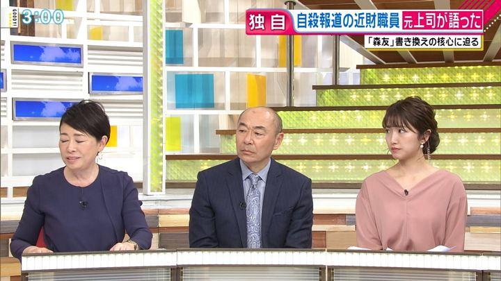 2018年03月12日三田友梨佳の画像07枚目