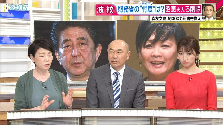 2018年03月13日三田友梨佳の画像04枚目