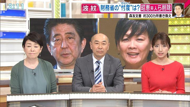 2018年03月13日三田友梨佳の画像06枚目