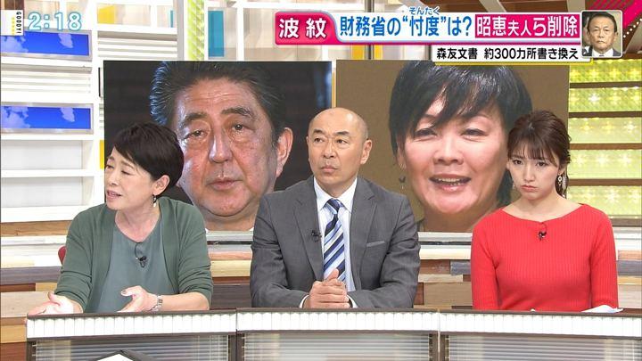 2018年03月13日三田友梨佳の画像07枚目