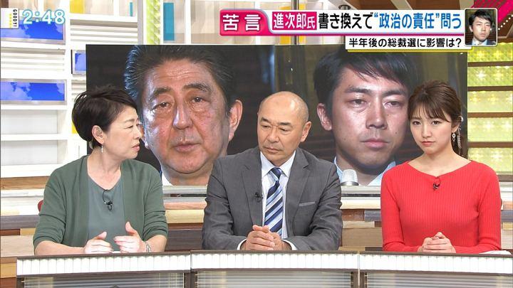 2018年03月13日三田友梨佳の画像13枚目