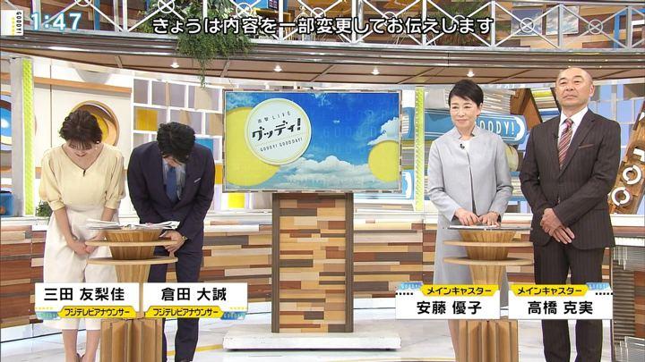 2018年03月14日三田友梨佳の画像02枚目