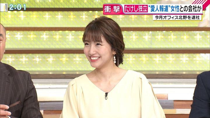 2018年03月14日三田友梨佳の画像05枚目