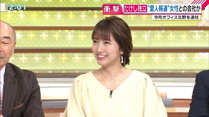 2018年03月14日三田友梨佳の画像06枚目
