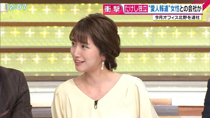 2018年03月14日三田友梨佳の画像07枚目