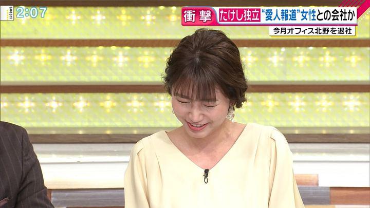 2018年03月14日三田友梨佳の画像09枚目