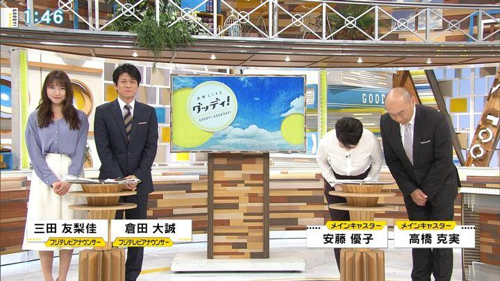 2018年03月16日三田友梨佳の画像01枚目