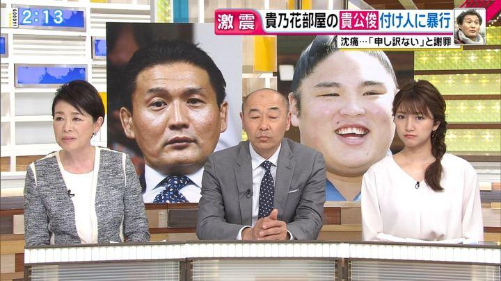 2018年03月19日三田友梨佳の画像06枚目