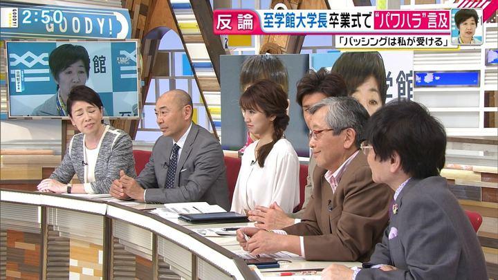 2018年03月19日三田友梨佳の画像09枚目