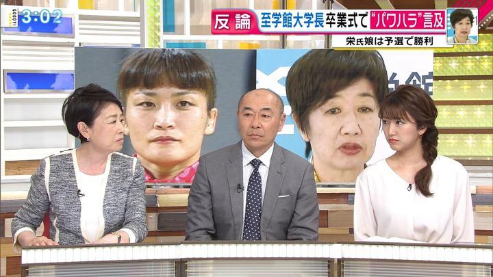 2018年03月19日三田友梨佳の画像11枚目