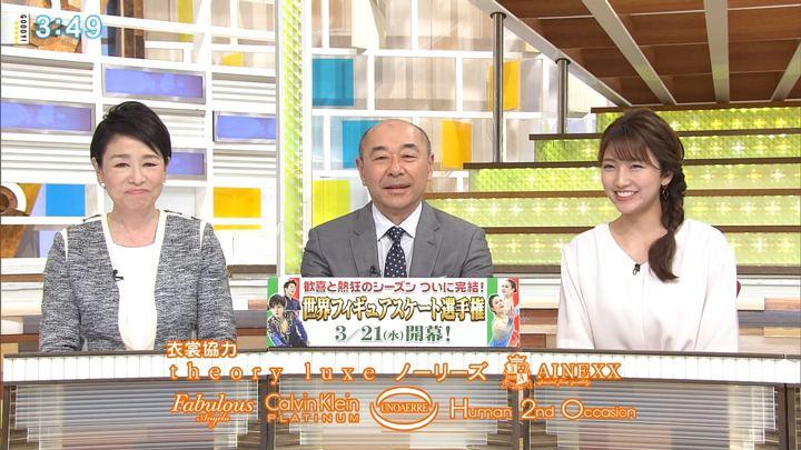 2018年03月19日三田友梨佳の画像18枚目