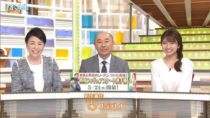 2018年03月19日三田友梨佳の画像21枚目