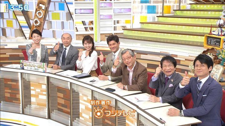 2018年03月19日三田友梨佳の画像22枚目