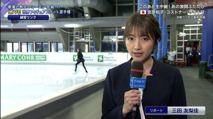 2018年03月22日三田友梨佳の画像02枚目