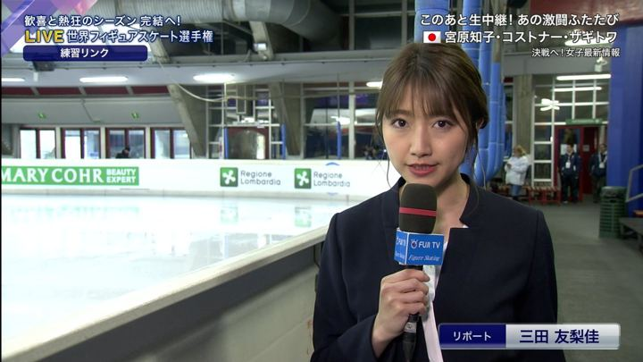 2018年03月22日三田友梨佳の画像03枚目