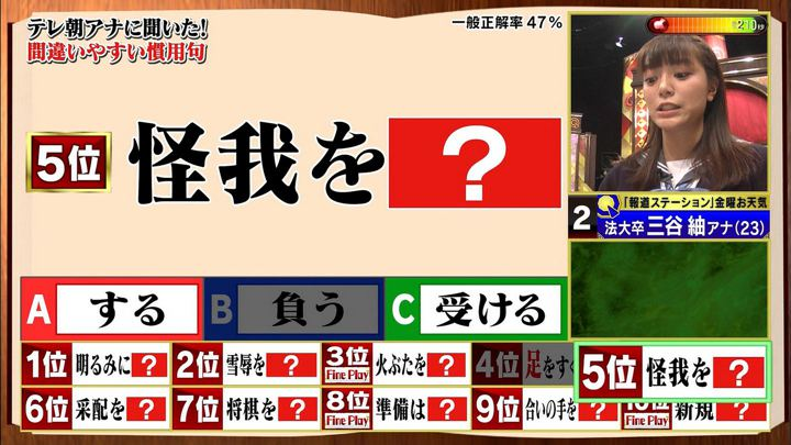 2018年02月26日三谷紬の画像06枚目