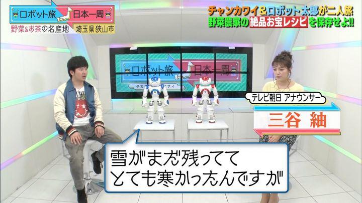 2018年03月04日三谷紬の画像01枚目