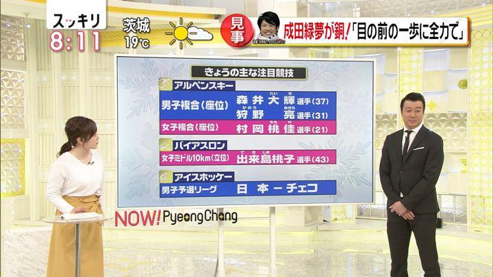 2018年03月13日水卜麻美の画像04枚目